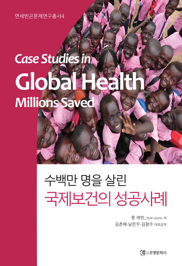 levine case studies in global health Case studies in global health: millions saved levine , this book demonstrates that smart, well constructed investments in global health can achieve a widespread impact on the way people live dr rajiv shah, usaid.